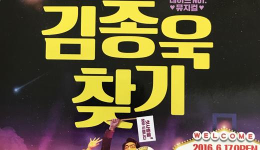 ソウルのミュージカル・演劇を楽しむ(2)キム・ジョンウク探し〜あなたの初恋探します