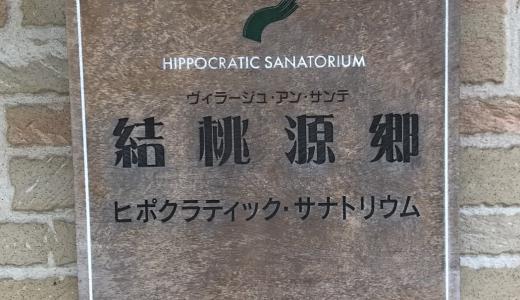ヒポクラティック・サナトリウム・・・ニンジン・リンゴジュース断食 体験して来ました。(1)