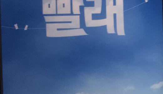 """ソウルのミュージカル・演劇を楽しむ(5)ミュージカル""""パルレ"""""""