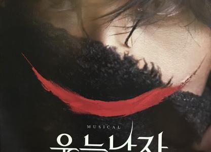 """ソウルのミュージカル・演劇を楽しむ(6)ミュージカル""""笑う男"""""""